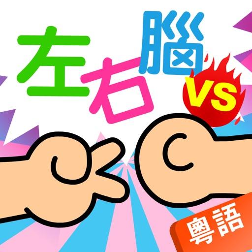 Preschoolers Interactive Educational Quiz - 2 Player Game(Cantonese Pronunciation) iOS App