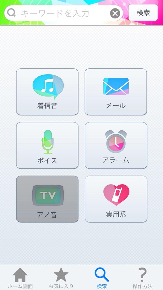 i着信音 screenshot1
