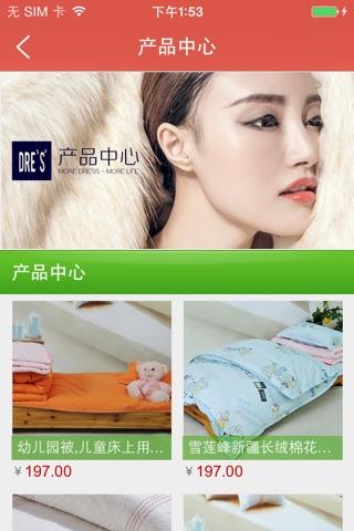 中国服饰供应网APP screenshot 2