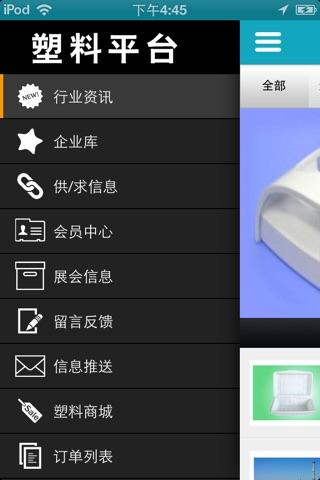 中国医药行业物联网 screenshot 3