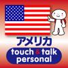 指さし会話アメリカ touch&talk 【personal version】