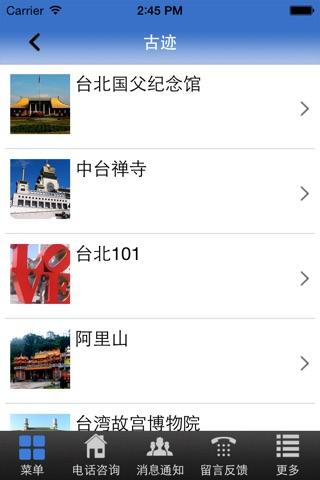 Screenshot of 台湾游