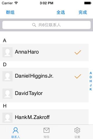 短信群发大师-2015 screenshot 1