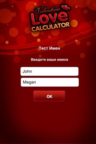 Super Love Calculator screenshot 2