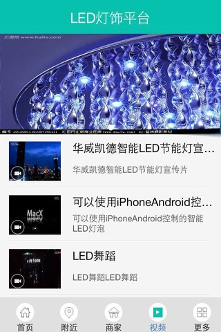 LED灯饰平台 screenshot 2