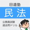 田邉塾の民法クエスト|公務員試験の過去問1問1答ドリル - HANAUTA INC.