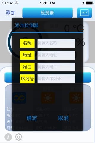 小U雾霾检测 screenshot 4