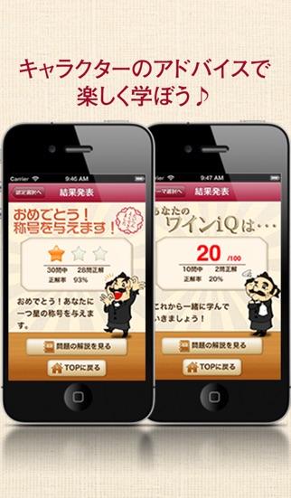 ワインiQ screenshot1