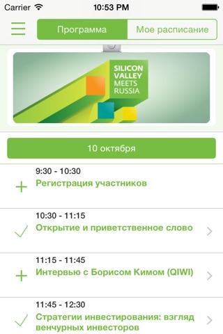 SVMR Conference screenshot 2