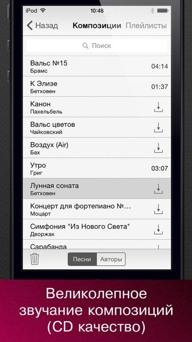 Классическая музыка + Скриншоты4