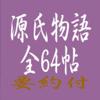 源氏物語 全54帖要約付き for iPad
