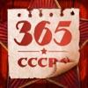 365 мгновений СССР