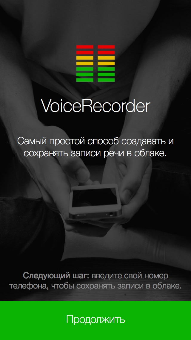 Voice Recorder - HD Voice Memos In The CloudСкриншоты 1