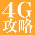 攻略データ for MH4G icon