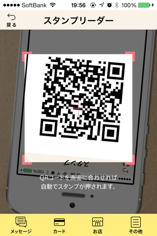 I LOVE下北沢アプリ for スタッフ screenshot 3