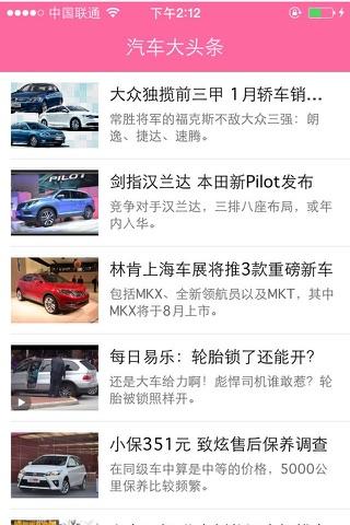 汽车大头条-最新最全的汽车资讯,汽车爱好者的新闻中心 screenshot 2