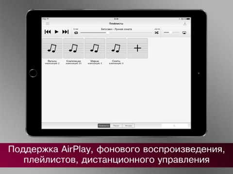 Классическая музыка + Скриншоты11
