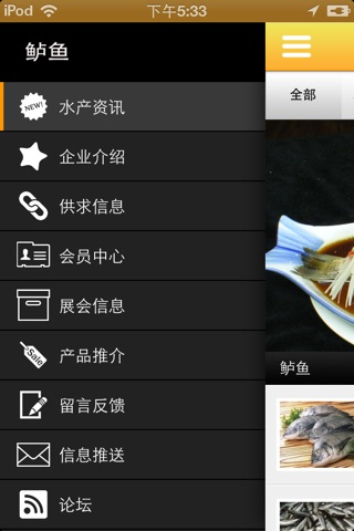 鲈鱼 screenshot 1