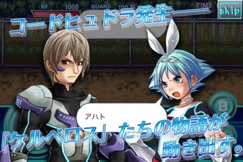 CODE:ケルベロス screenshot 3