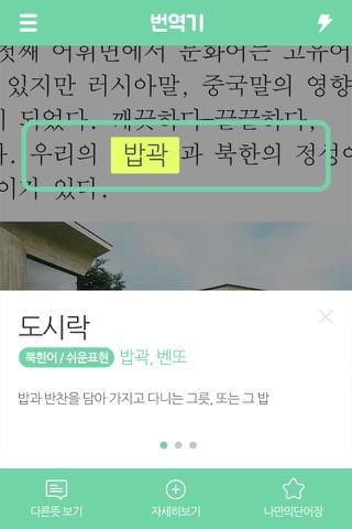 글동무 screenshot 3
