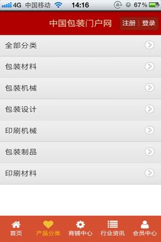 中国包装门户网 screenshot 3