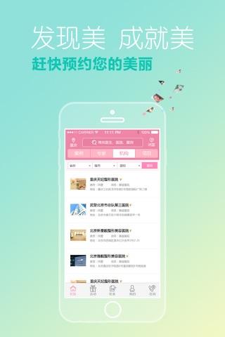 美尔贝 - 整形,微整形,美容咨询预约平台 screenshot 4