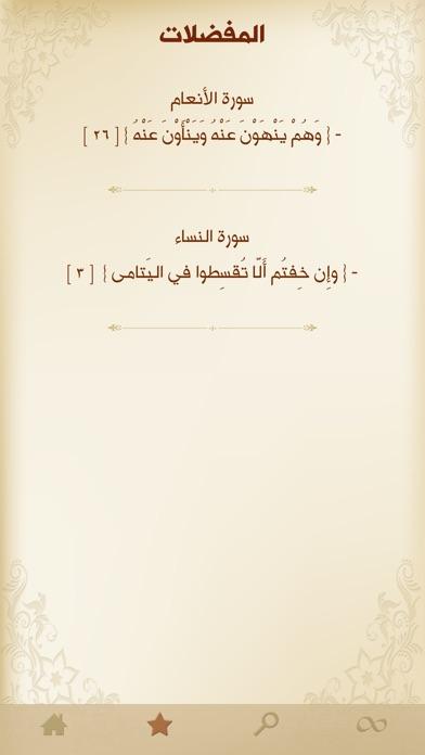 اسباب نزول الآيات القرآنية - مجانيلقطة شاشة5