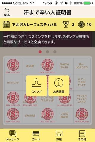 I LOVE下北沢アプリ for スタッフ screenshot 2