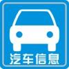 汽车信息网