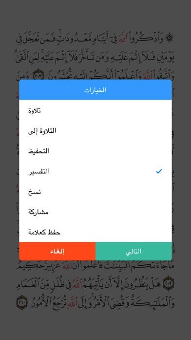 القرآن الكريملقطة شاشة1