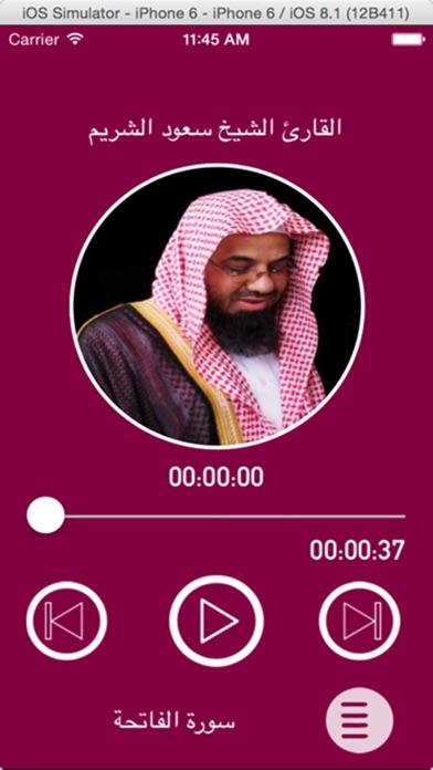 القارئ سعود الشريم - بدون انترنتلقطة شاشة2