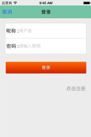 龙山特价 screenshot 4