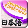 Japanese Vocabulary Free - Flashcards for Beginners & Kids