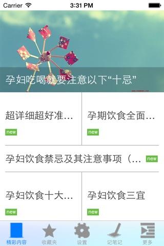 孕妇生活常识 screenshot 1