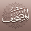iPhoneIslam Mus'haf - مصحف آي-فون إسلام