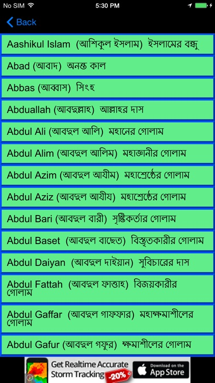 storm bengali meaning