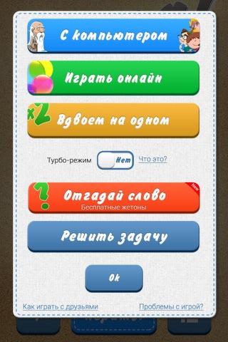 Балда Онлайн screenshot 4