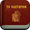 Book of Psalms Orthodox