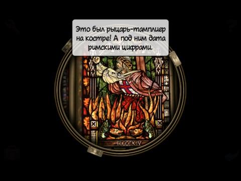 Broken Sword 1 - Тень тамплиеров: Расширенное издание для iPad