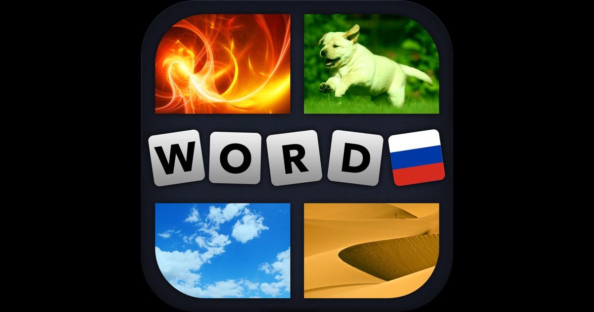 приложение четыре картинки одно слово