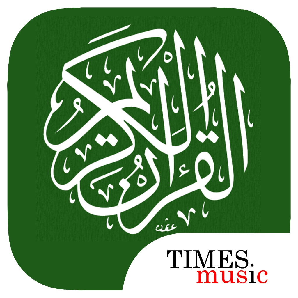 Audio Quran by Abdul Al Sudais | FREE Android app market