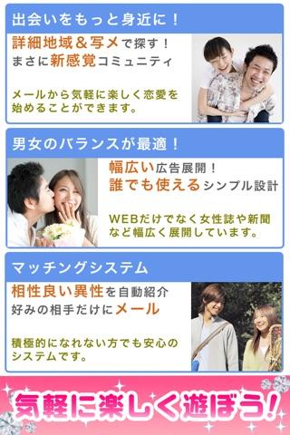 出会い系アプリ i-Mail(アイメール) screenshot 4