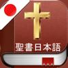 日本語で聖書 - Holy Bible i...