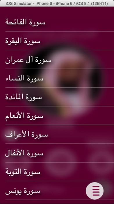 القارئ سعود الشريم - بدون انترنتلقطة شاشة1