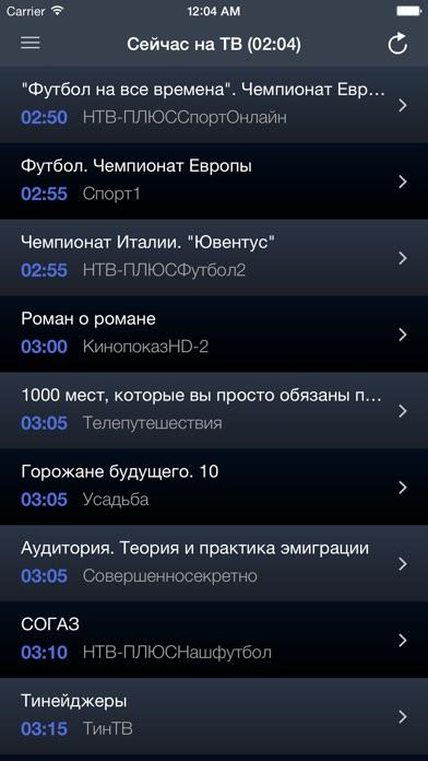 Россия ТВ Скриншоты4