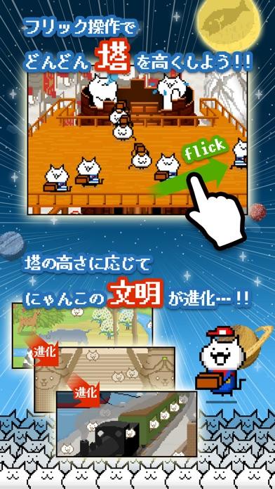 ニャベルの塔-ALL無料の育成ゲーム-のスクリーンショット2
