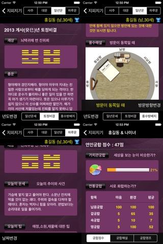 지피지기-사주운세궁합 screenshot 3