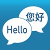 Instant Translator Pro - Translates as You Speak