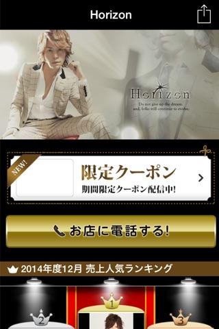 歌舞伎町ホストクラブHorizon(ホライズン) screenshot 1
