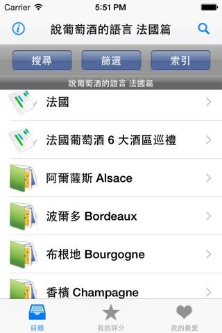 說法國酒 screenshot 2